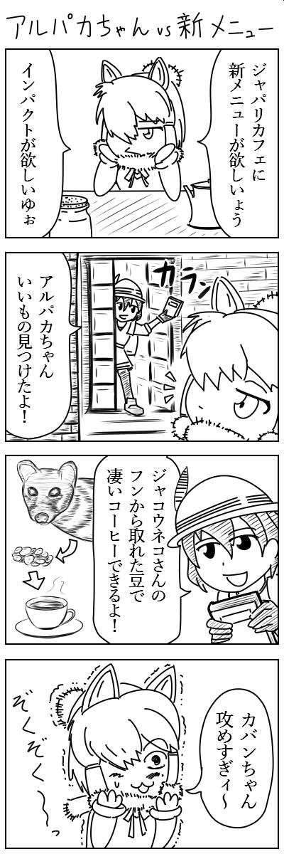 びっくりムーン Bikkurimoon さんの漫画 50作目 ツイコミ 仮 マンガ 漫画 サーバル
