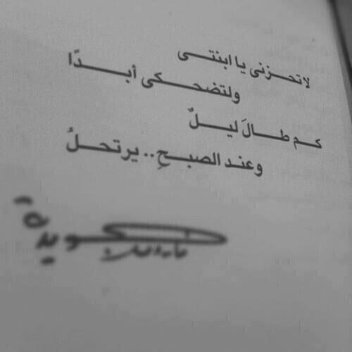 گم ط ال ليل و ع ند الصبآح يرت ح ل لارا عيني ربك شو بحبك Cool Words Arabic Words Quotes