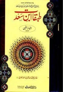 Tabaqat Ibn Saad Urdu Pdf