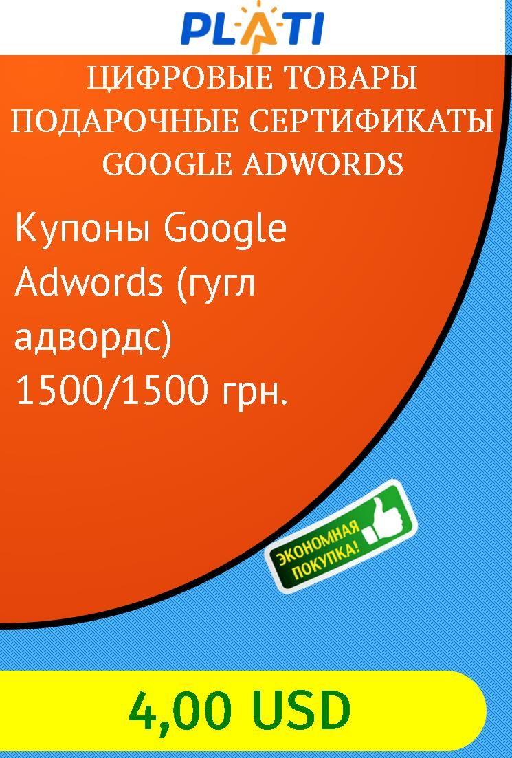 Купоны Google Adwords (гугл адвордс) 1500/1500 грн. Цифровые товары Подарочные сертификаты Google Adwords