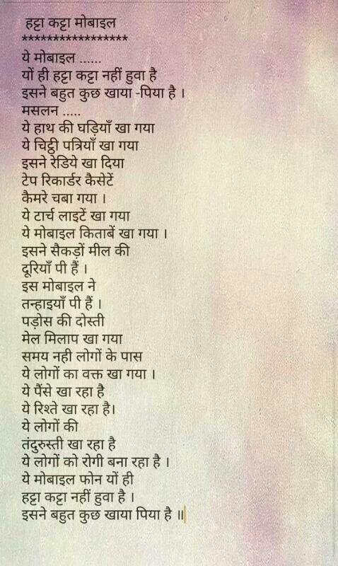 मोबाइल की देन | Hindi poems for kids, Funny poems, Hindi ...