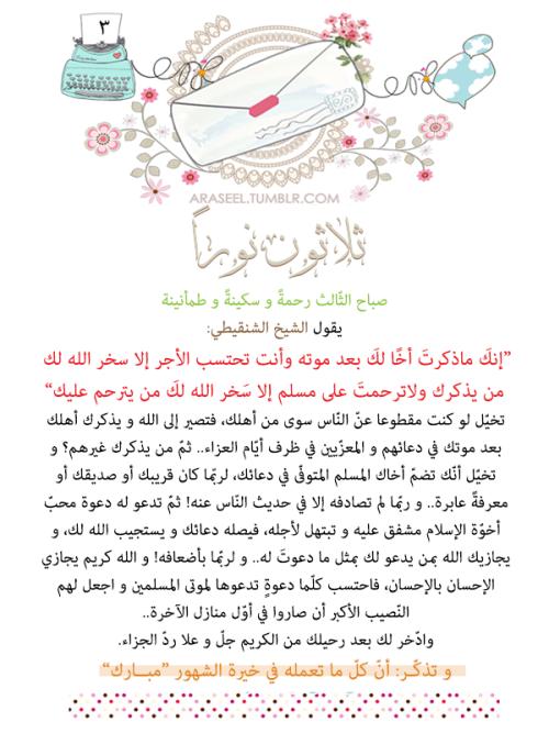 الثالث من رمضان Ramadan Quotes Islamic Phrases Ramadan Day