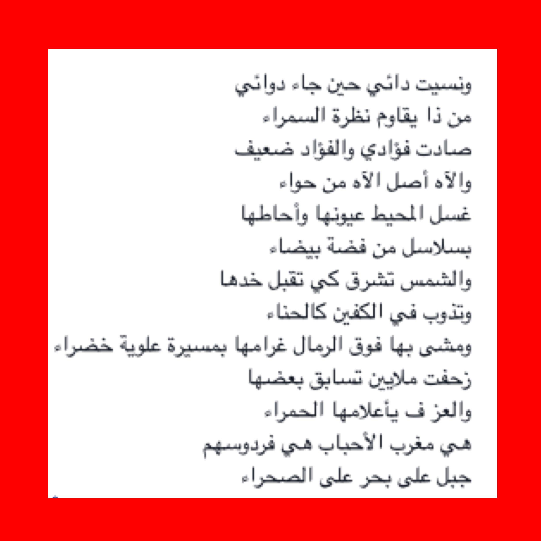 وصف جميل للمغرب في اغنية ونسيت دائي Math Math Equations