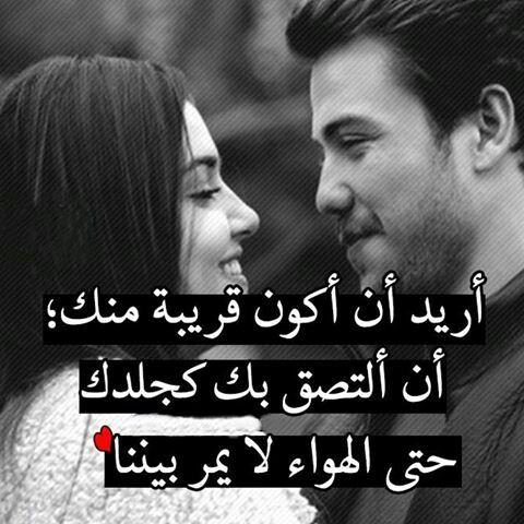 Mego رومنسيه عشق هوي غرام محبه قلب حب قرب هواء مسافات Love Smile Quotes Love Quotes For Him Funny Romantic Words
