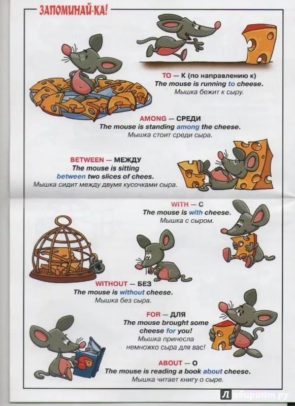 мог делать английские предлоги места в картинках с переводом незапамятные