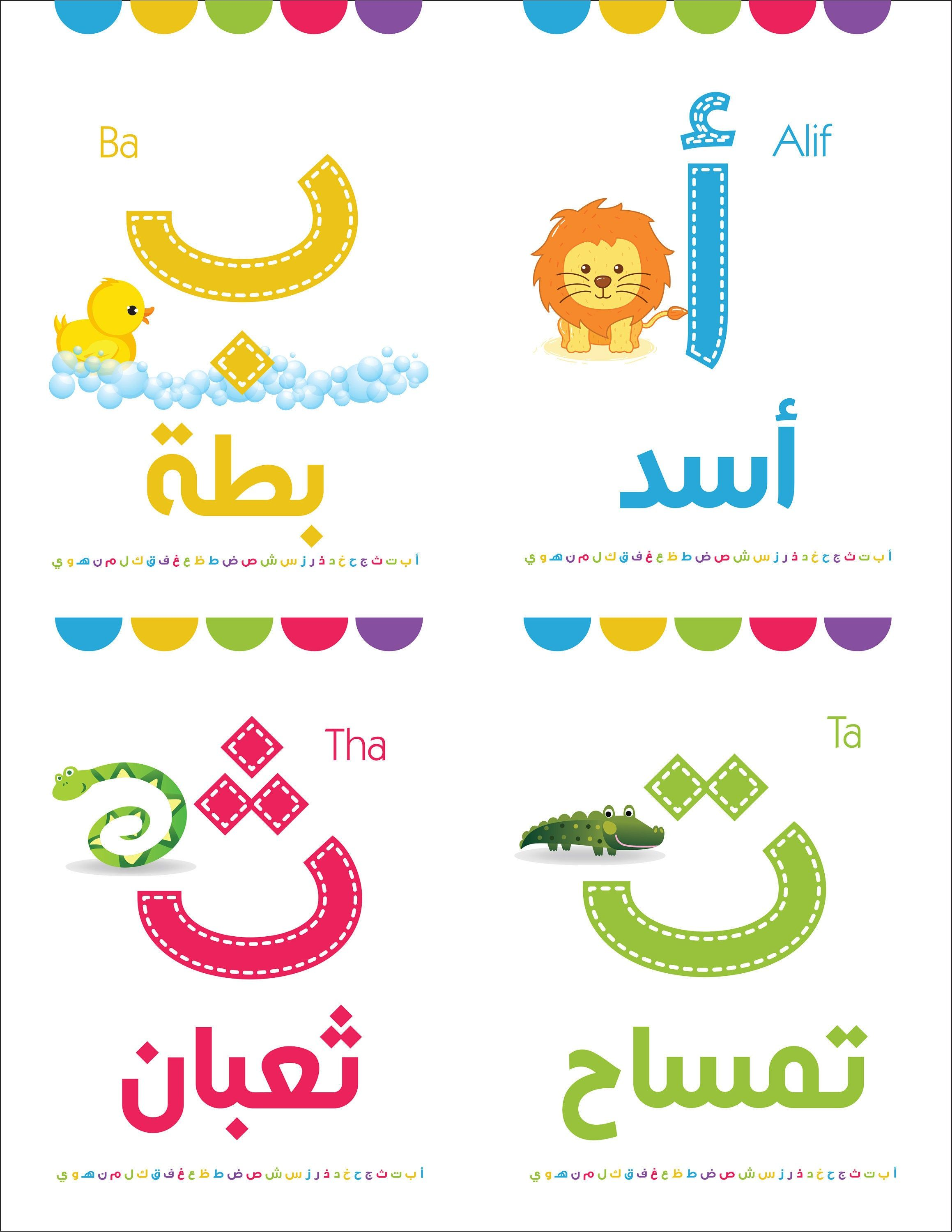 Instant Download Arabic Flash Cards Printable Flash Cards Etsy Arabic Alphabet For Kids Arabic Alphabet Printable Flash Cards