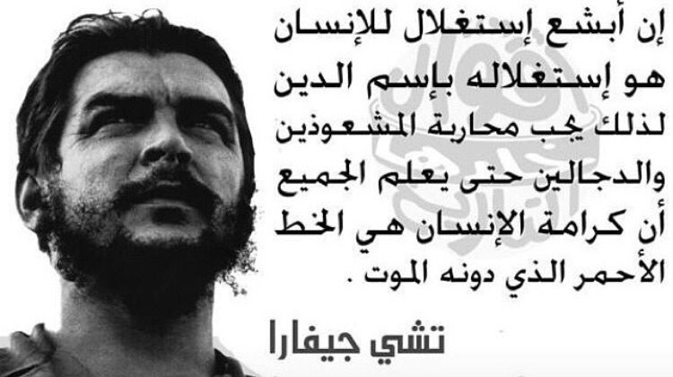 Pin By A S On Arabic Quotes اقتباسات عربية Che Guevara Quotes Beautiful Quotes Beautiful Words
