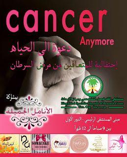 أخبار و إعلانات أنتم مدعوين الى حفل دعوة الى الحياه Cancer Blog Posts Blog
