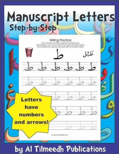 Step By Manuscript Letters