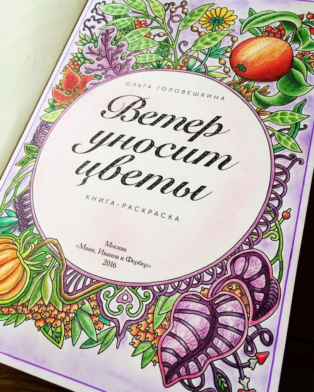 """Раскраска """"Ветер уносит цветы"""" от иллюстратора Ольги ..."""