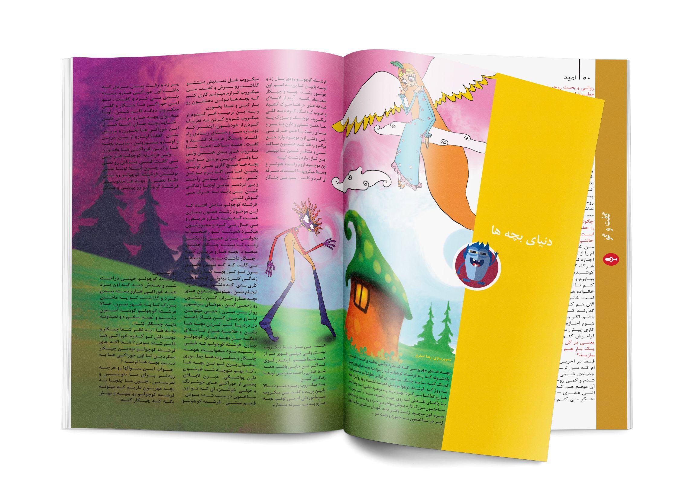 Layout Design: Ghavipanjeh Illustrator: Rana asghari Issue:  Omid  Magazine No.07 2015