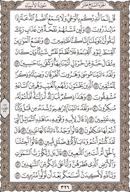 القرآن الكريم مشروع المصحف الإلكتروني بجامعة الملك سعود Quran Math Word Search Puzzle