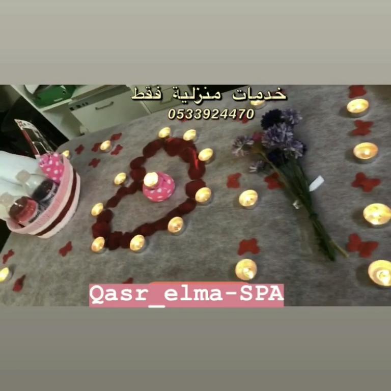 مشغل قصر الما Elma Palace Beauty Salon للتزيين النسائي Spa Elma