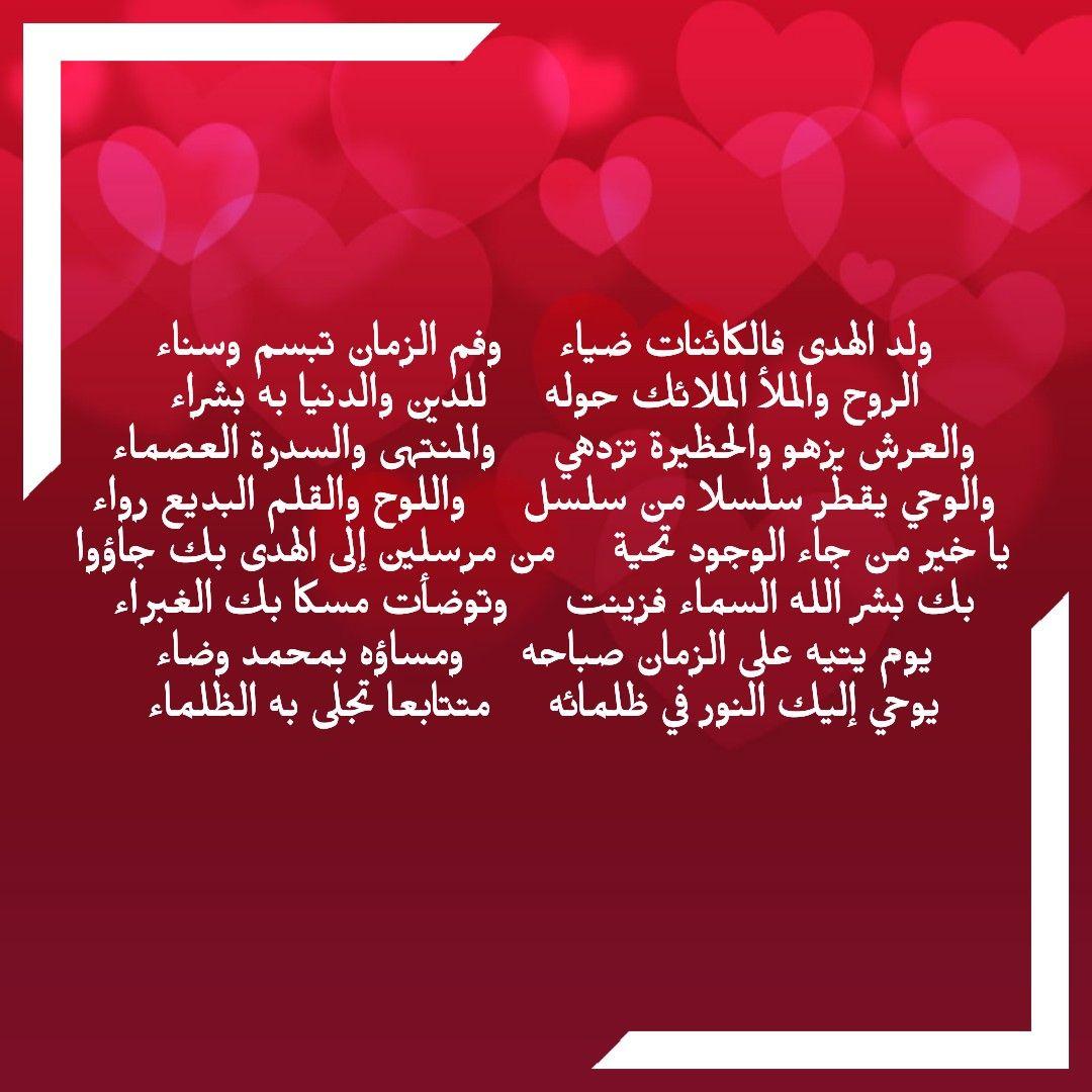 يا خير من جاء الوجود تحية قصيدة أحمد شوقي اللهم صل وسلم وبارك على سيدنا محمد وعلى اله Calm Keep Calm Artwork Calm Artwork