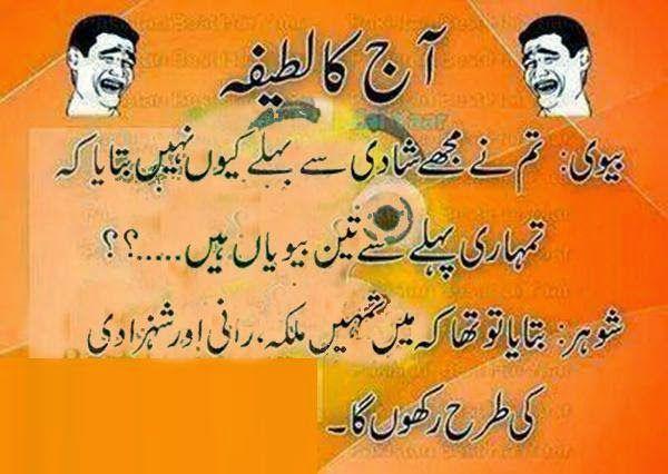 Urdu Latifay Husband Wife Funny Jokes With Cartoon 2014