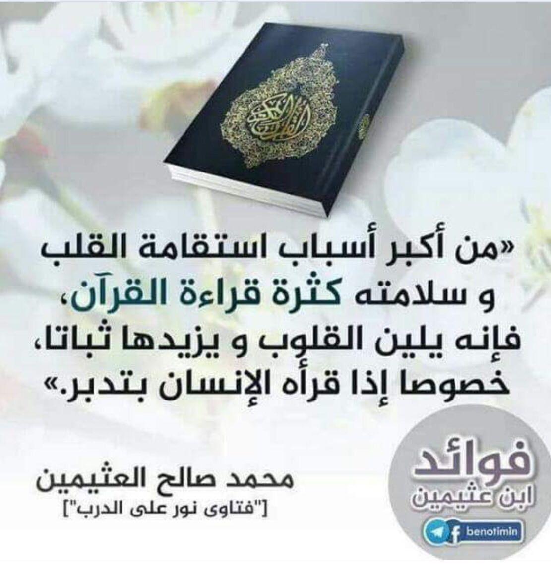 Pin By الحمد لله تكفى On من أقوال العلماء و الدعاة Islam Qoutes Clip