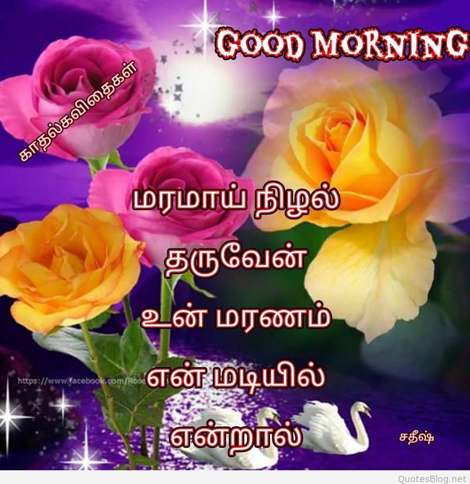 Good Morning Kadhal Kavithaigal Wishes Good Morning Wishes Love Good Morning Love Good Morning Wishes