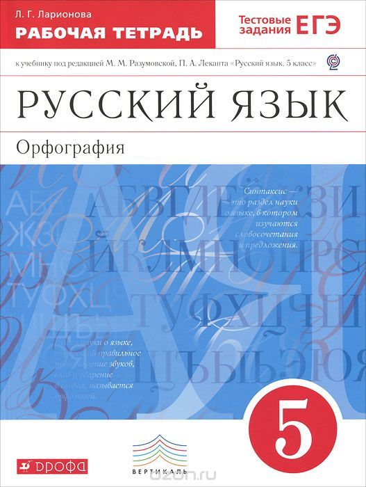 Русский язык 5 класс издательство просвещение гдз