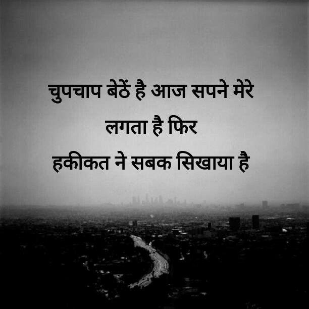 Hindi Quotes, Poem And Thoughts