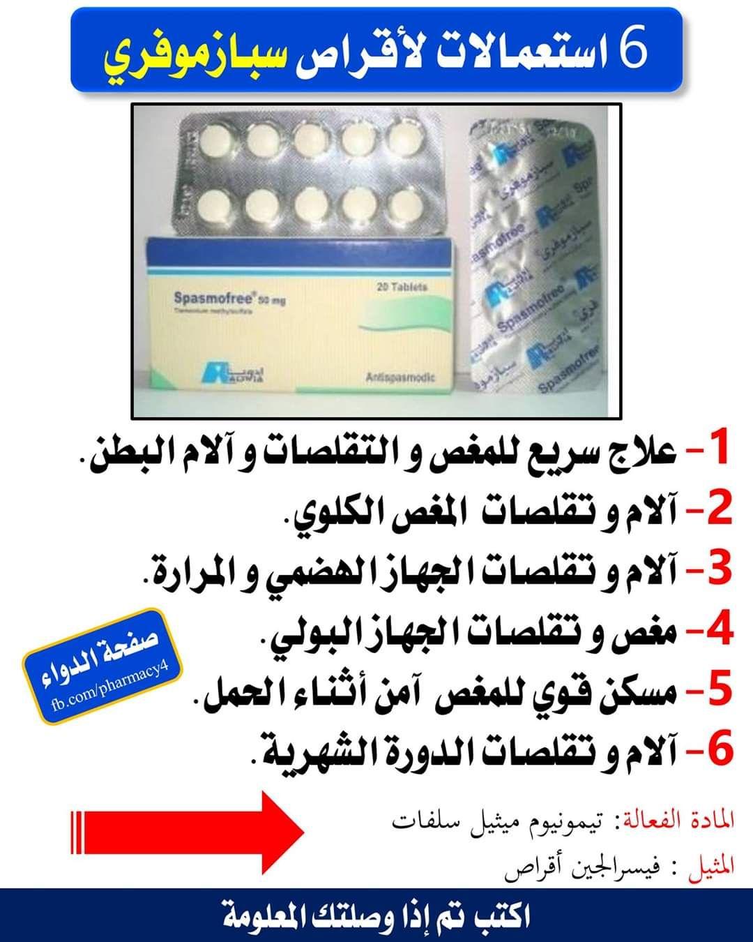 Pin By منوعات مفيدة On صحة Medical Information Health Healthy Health