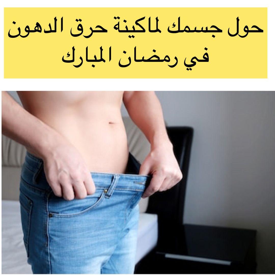 طريقة انقاص الوزن في رمضان In 2020 Fitness