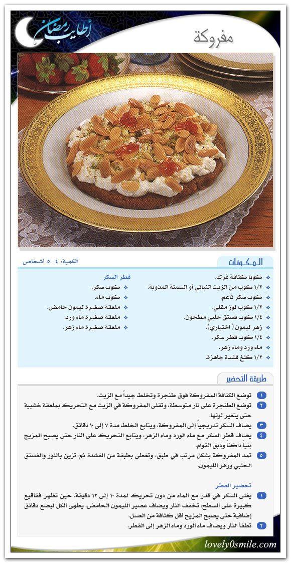 مفروكة Arabic Sweets Recipes Ramadan Desserts Lebanese Desserts