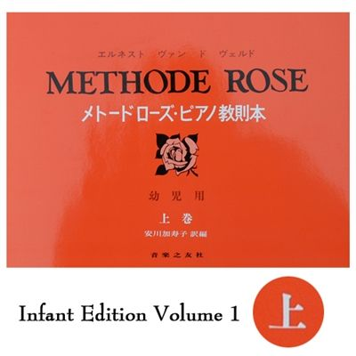 Methode Rose Infant Edition Vol 1 Infant Edition Young Musician