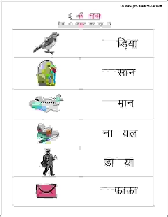 Hindi Printable Worksheets To Practice Choti E Ki Matra Ideal For