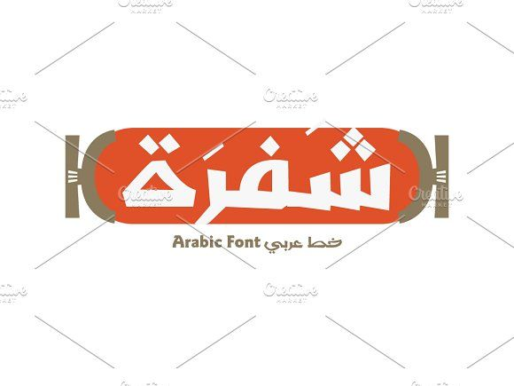 In Arabic, the word