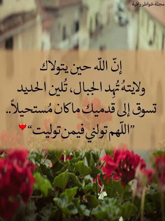 اللهم تولني فيمن توليت Medical Quotes Quran Quotes Verses Quran Quotes