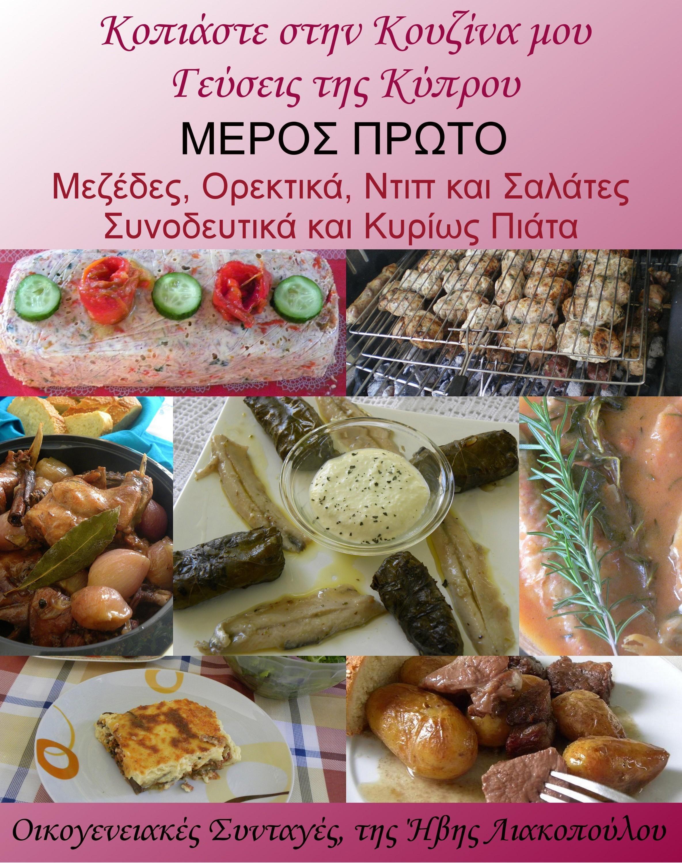 Το βιβλίο, σε ηλεκτρονική μορφή (pdf) είναι μία συλλογή με 100 και πλέον από τις καλύτερες παραδοσιακές Κυπριακές Συνταγές. Έχει γραφτεί με μοντέρνα προσέγγιση, ως προς τον τρόπο μέτρησης των υλικών και με έμφαση στον υγιεινό τρόπο παρασκευής. Οι συνταγές είναι γραμμένες με σαφήνεια ως προς την εκτέλεση, με φωτογραφία του τελικού αποτελέσματος και σε μερικές δύσκολες συνταγές, φωτογραφία βήμα-βήμα για καλύτερη κατανόηση. http://www.kopiaste.info/?page_id=421