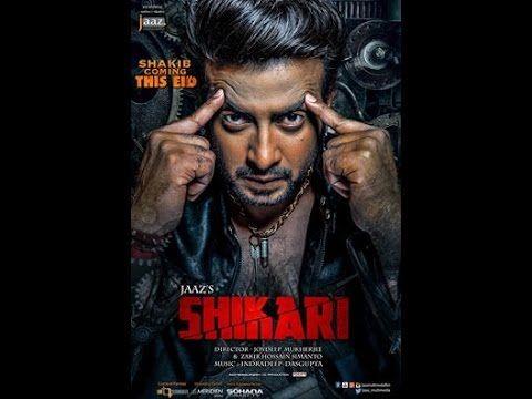 Shikari bangla movie 2016 l Shikari Full HD Bangla Movie l Sakib Khan l ...