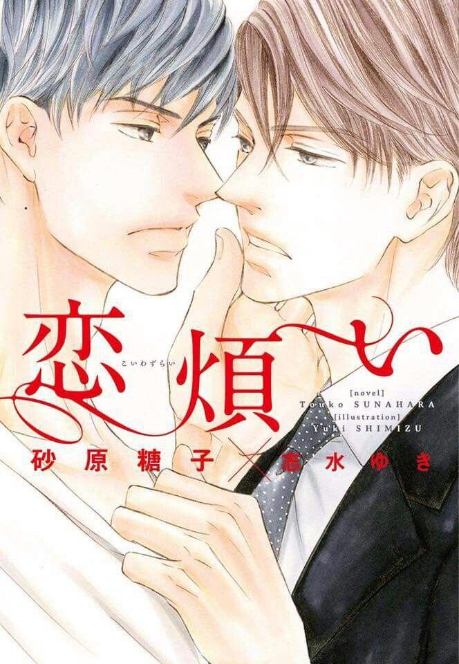 Pin em BL japan novel