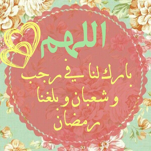قال رسول الله ص رجب شهر الله شعبان شهري و رمضان شهر امتي Ramadan Kareem Ramadan Inspirational Quotes In Urdu