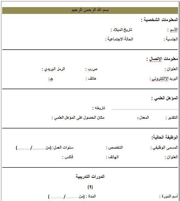 50 ملف سيرة ذاتية مفرغ وجاهز للطباعة عربي وانجليزي برابط واحد مباشر Free Cv Template Word Free Resume Template Word Cv Words