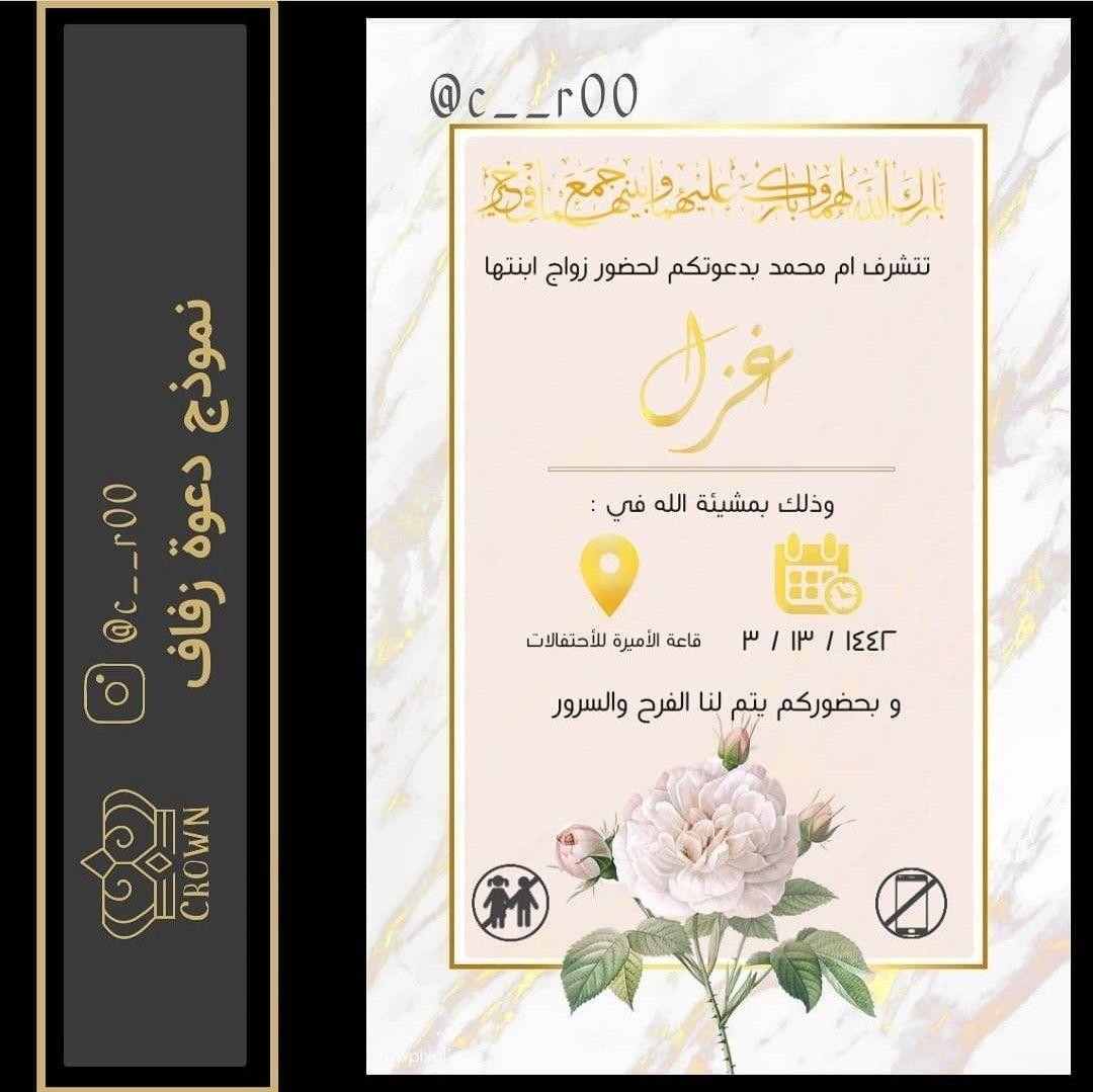 دعوة زفاف دعوة زواج إلكترونية Book Cover Romantic