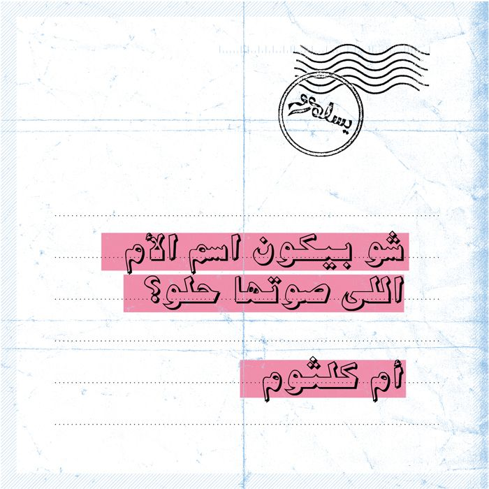 Our silly quotes on Mother's Day #Arabic #MothersDay #Yislamoo