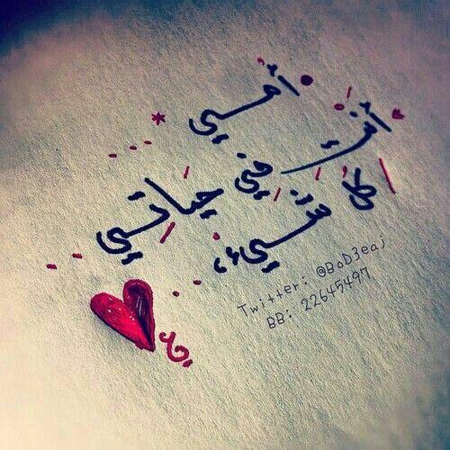 امي انتي ةل شي بحياتي | my mother أمي | Arabic text, Arabic quotes