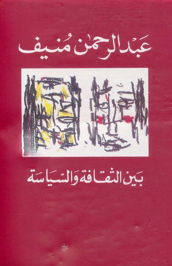 تحميل كتاب بين الثقافة والسياسة Pdf مجانا ل عبد الرحمن منيف كتب Pdf هذا الكتاب بين الثقافة والسياسة قراءة تحليلي Books Books To Read Download Books