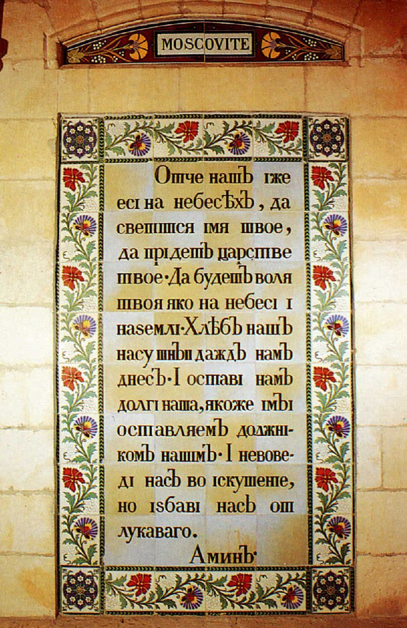 worship u0026 praise the lord u0027s prayer in russian walking with