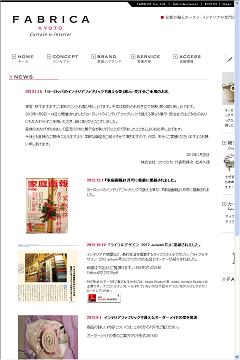 株式会社ファブリカ 様 (2012年8月制作) http://fabrica-kyoto.com/ #Web_Design