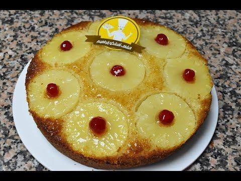 كيكة الأناناس المقلوبة الرائعة و اللذيذة جدا Desserts Cooking Food