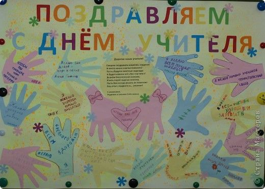 плакаты своими руками ко дню учителя фото