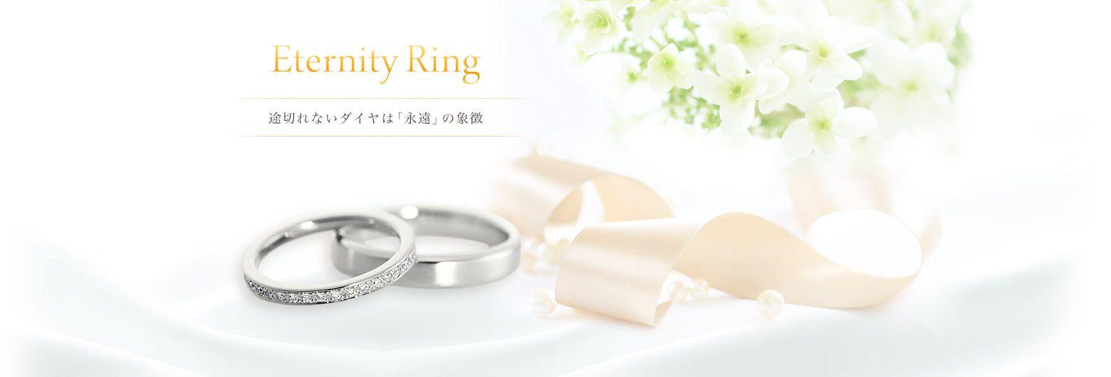 途切れないダイヤは「永遠」の象徴 Eternity Ring