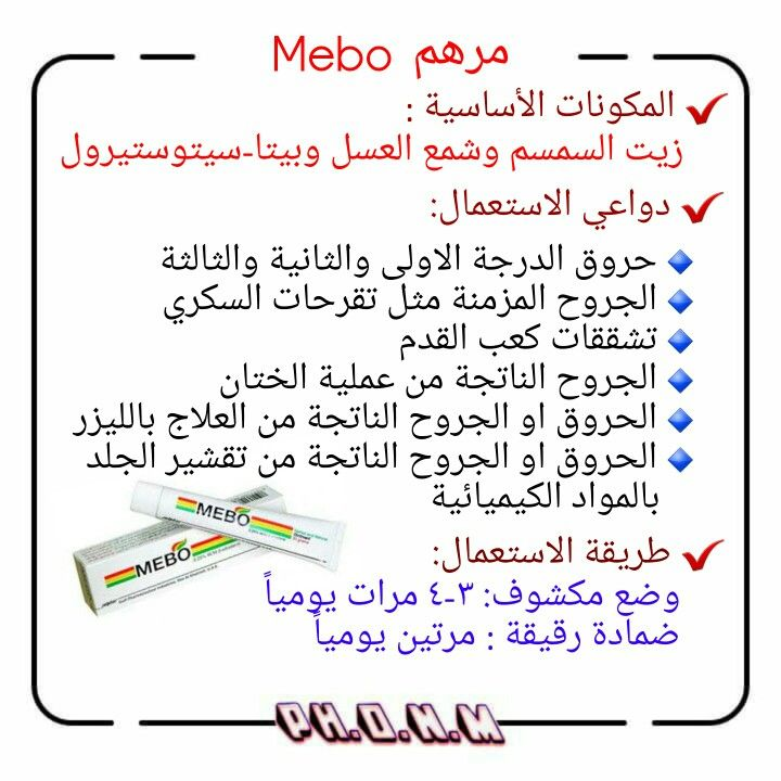 ميبو Mebo Medical Advice Pharmacy Medicine Medical Information