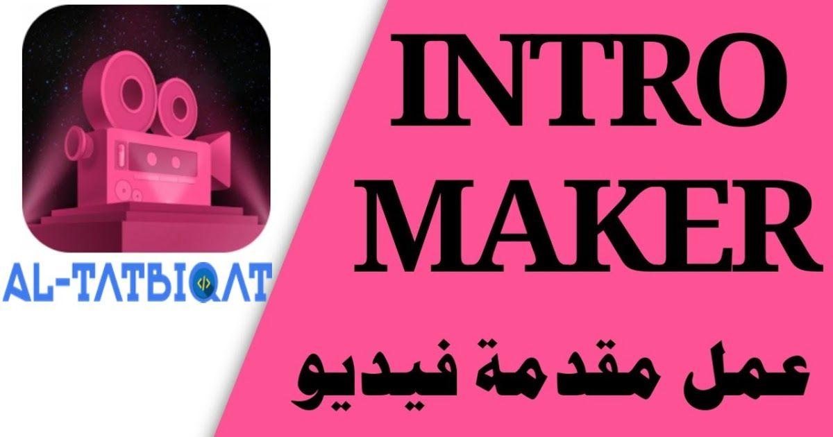 تحميل تطبيق Intro Maker لعمل إنترو أو مقدمة للفيديو احترافية السلام و عليكم و رحمة الله و بركاته متابعيموقع منبع التطبيقاتاليوم سنت Intro Ice Tray How To Make