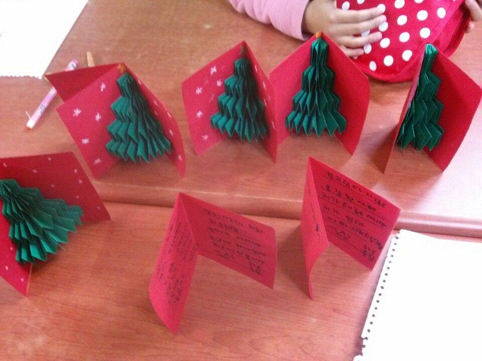 크리스마스 카드 만들기 (3,5학년)