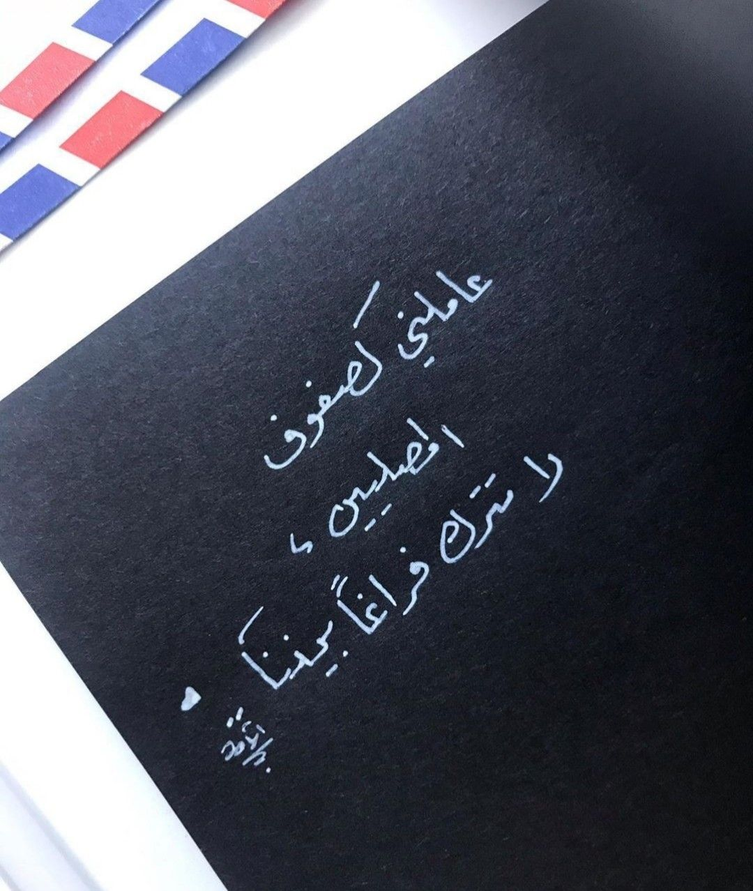 Pin By Larsa Saad On راق لي Arabic Quotes Notebook Embroidery