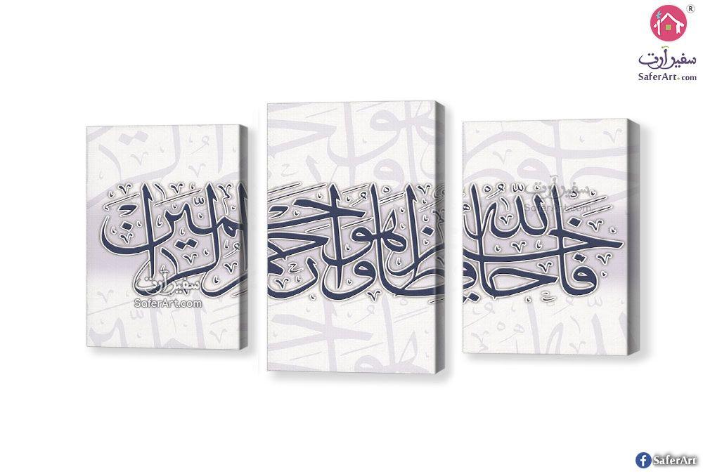 لوحات فنية آية قرآنية سفير ارت للديكور Wall Art Art Wall