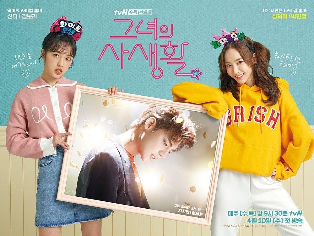 herprivatelife tvn Korean drama, Komedi romantis, Komedi